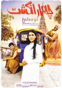 فیلم سینمایی چهار انگشت Chahar Angosht (رایگان)