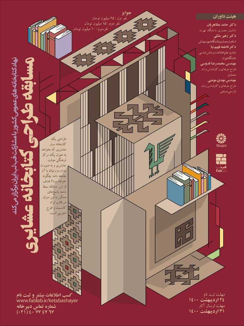 پوستر مسابقه طراحی کتابخانه عشایری | فبلب ایران