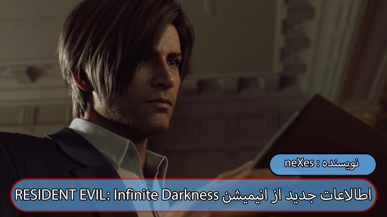 اطالاعات جدید از انیمیشن مورد انتظار RESIDENT EVIL: Infinite Darkness