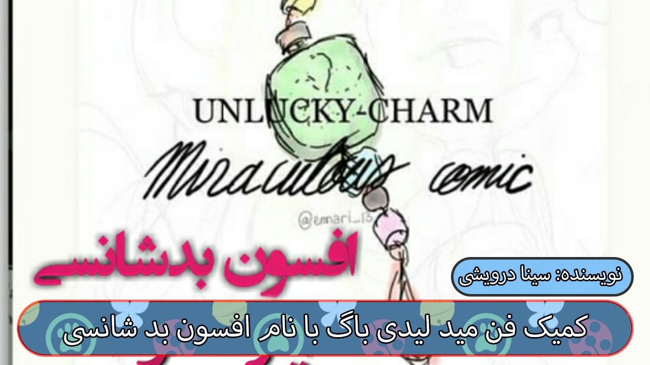 دانلود کمیک فن مید لیدی باگ با نام افسون بد شانسی با ترجمه فارسی