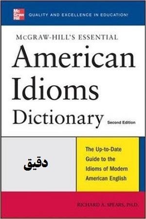 فرهنگ اصطلاحات ضروری آمریکایی