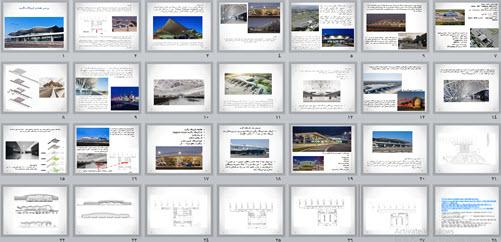 بررسی معماری فرودگاه زاگرب