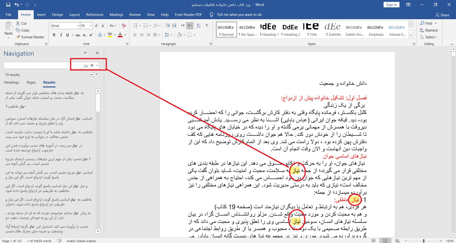 متن و پی دی اف قابل سرچ و جستجوی کتاب دانش خانواده و جمعیت جمعی از نویسندگان pdf word