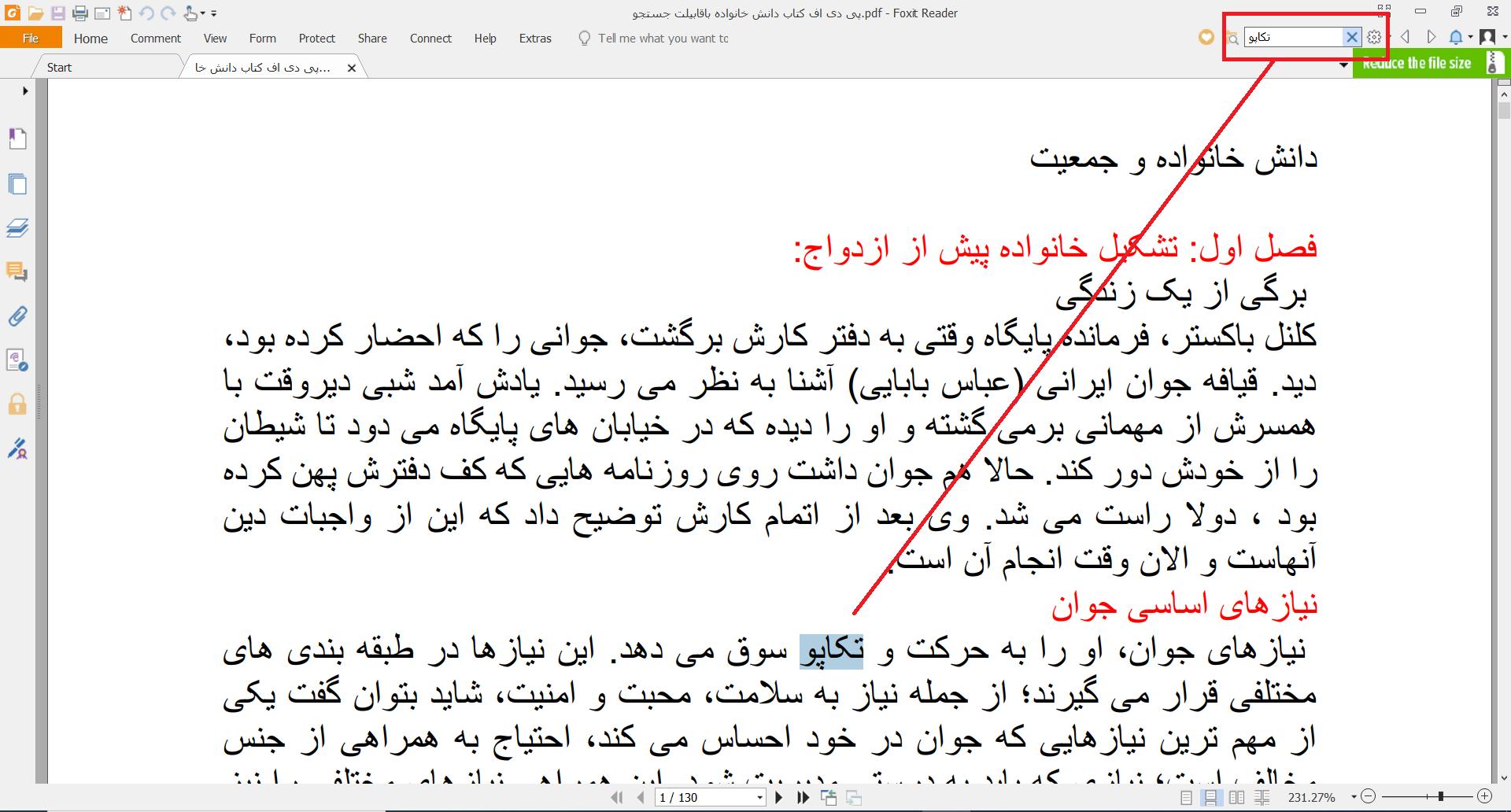 متن و پی دی اف قابل سرچ و جستجوی کتاب دانش خانواده و جمعیت جمعی از نویسندگان pdf