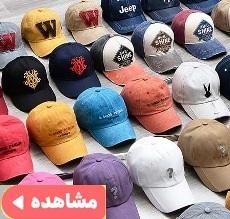 فروش انواع کلاه