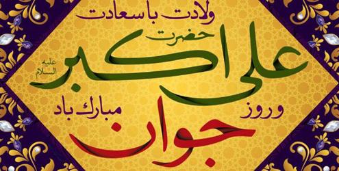 میلاد با سعادت حضرت علی اکبر علیه السلام و روز جوان مبارک باد
