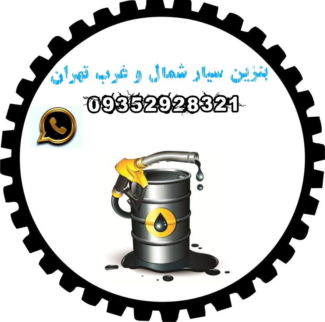پمپ بنزین سیار یوسف آباد /سوخت رسانی تهران