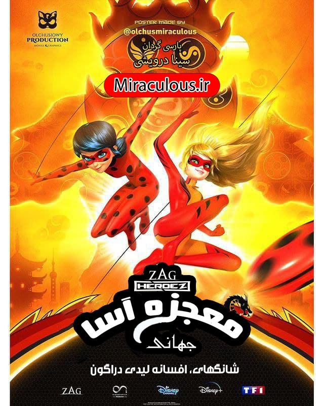 دانلود انیمیشن میراکلس لیدی باگ شانگهای ورلد با زیرنویس فارسی اختصاصی Miraculous World: Shanghai The Legend of Ladydragon