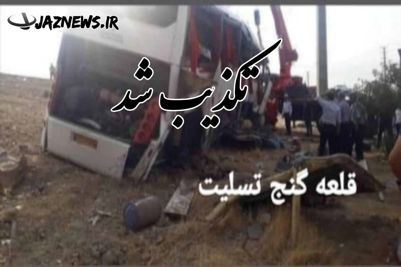 خبر واژگونی و تصادف اتوبوس قلعه گنج_کرمان صحت ندارد