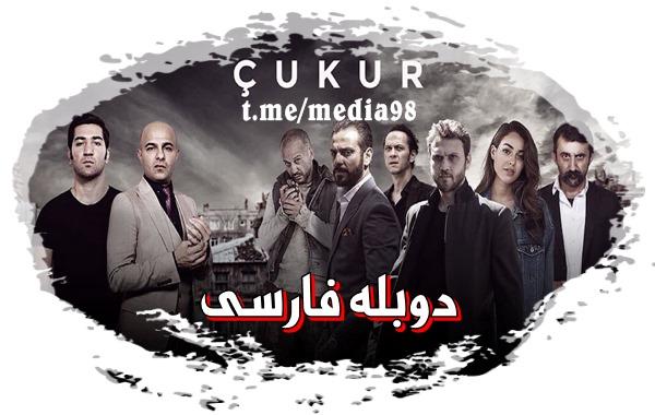 دانلود سریال ترکی گودال بدون سانسور با دوبله فارسی