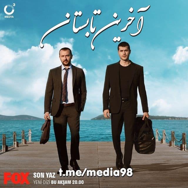 دانلود سریال ترکی آخرین تابستان Son Yaz با زیرنویس فارسی