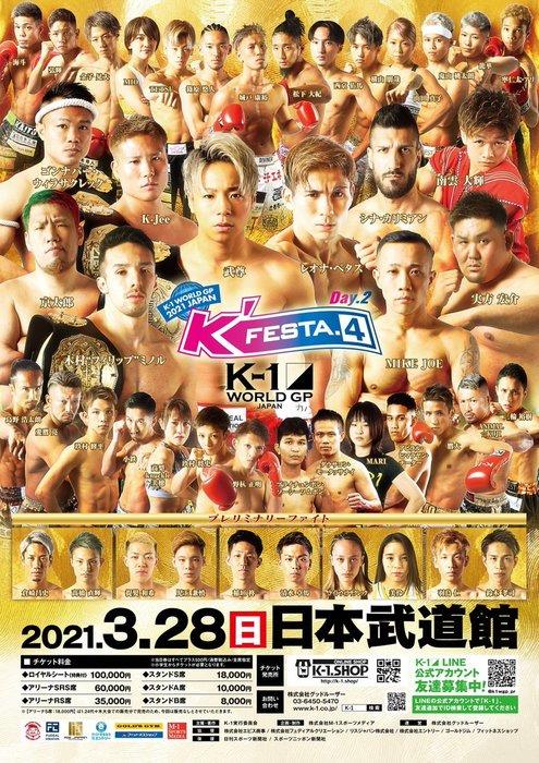 دانلود رویداد کیک بوکسینگ: K-1.World.GP.2021.Japan.K'Festa 4 Day 2-مبارزه ی سینا کریمیان