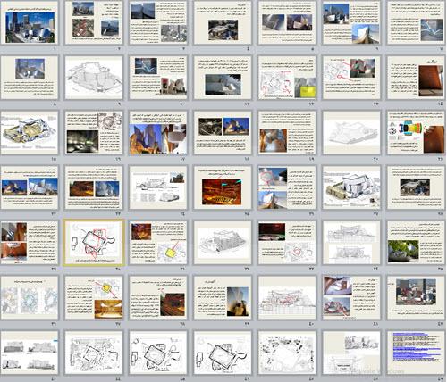 بررسی معماری تالار کنسرت والت دیسنی
