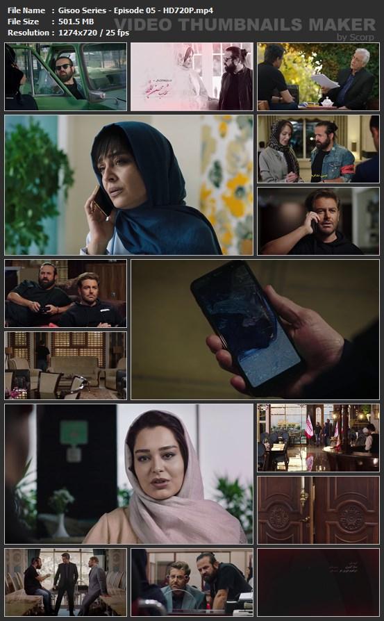 تصاویر و شات های قسمت پنجم سریال ایرانی گیسو