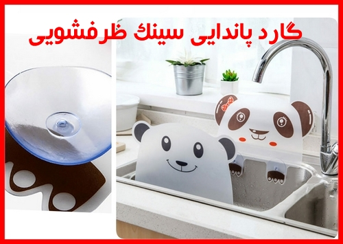 خرید گارد طلقی سینک ظرفشویی پاندا محافظ پخش آب روغن آشپزخانه