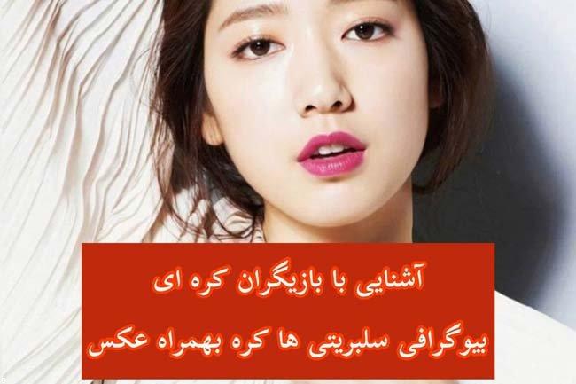 بیوگرافی سلبریتی های محبوب کره ای + عکس ها و حواشی بازیگران کره