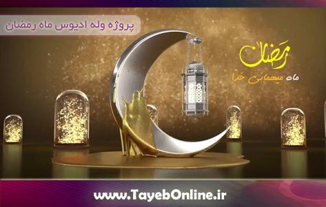 پروژه ادیوس ماه رمضان وله ماه رمضان