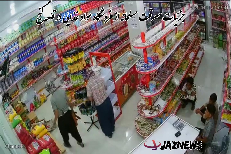 جزئیات سرقت مسلحانه از فروشگاه مواد غذایی در قلعه گنج